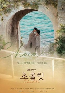 Chocolate Korean Drama (Starring Yoon Kye-sang, Ha Ji-won, Jang Seung-jo)
