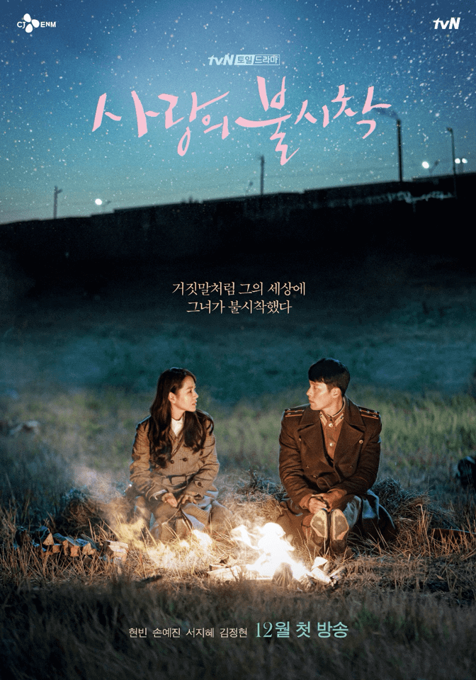 Crash Landing on You (Starring Hyun Bin, Son Ye-jin, Kim Jung-hyun, Seo Ji-hye)
