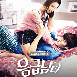 Emergency Couple (starring Song Ji-hyo and Choi Jin-hyuk)
