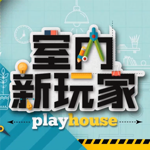 Play House (室内新玩家) Episode 3