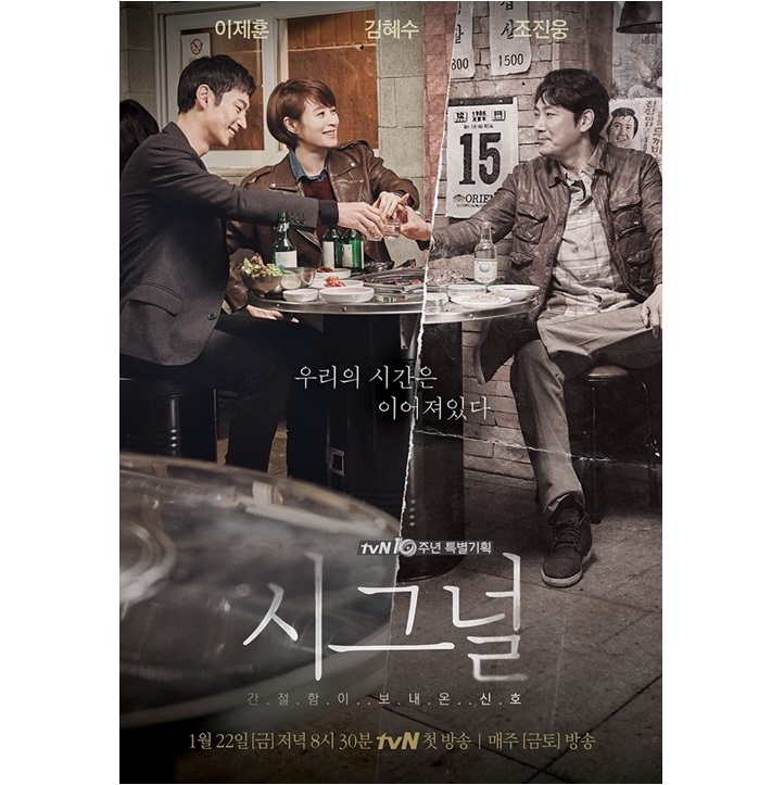 Signal 시그널 Starring Lee Je-hoon, Kim Hye-soo and Cho Jin-woong (first aired on tvN Jan 2016)