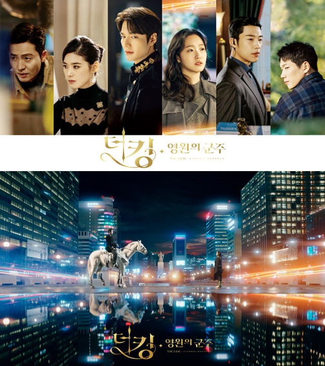 The King: Eternal Monarch (Starring Lee Min-ho, Kim Go-eun, Woo Do-hwan, Kim Kyung-nam)