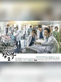 Dr Romantic 2 (Starring Han Suk-kyu, Ahn Hyo-seop, Lee Sung-kyung)