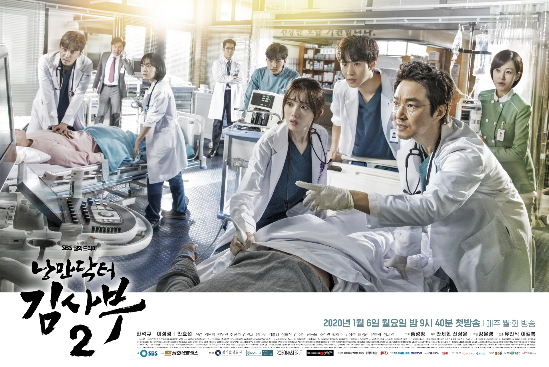 Dr Romantic 2 Official Poster