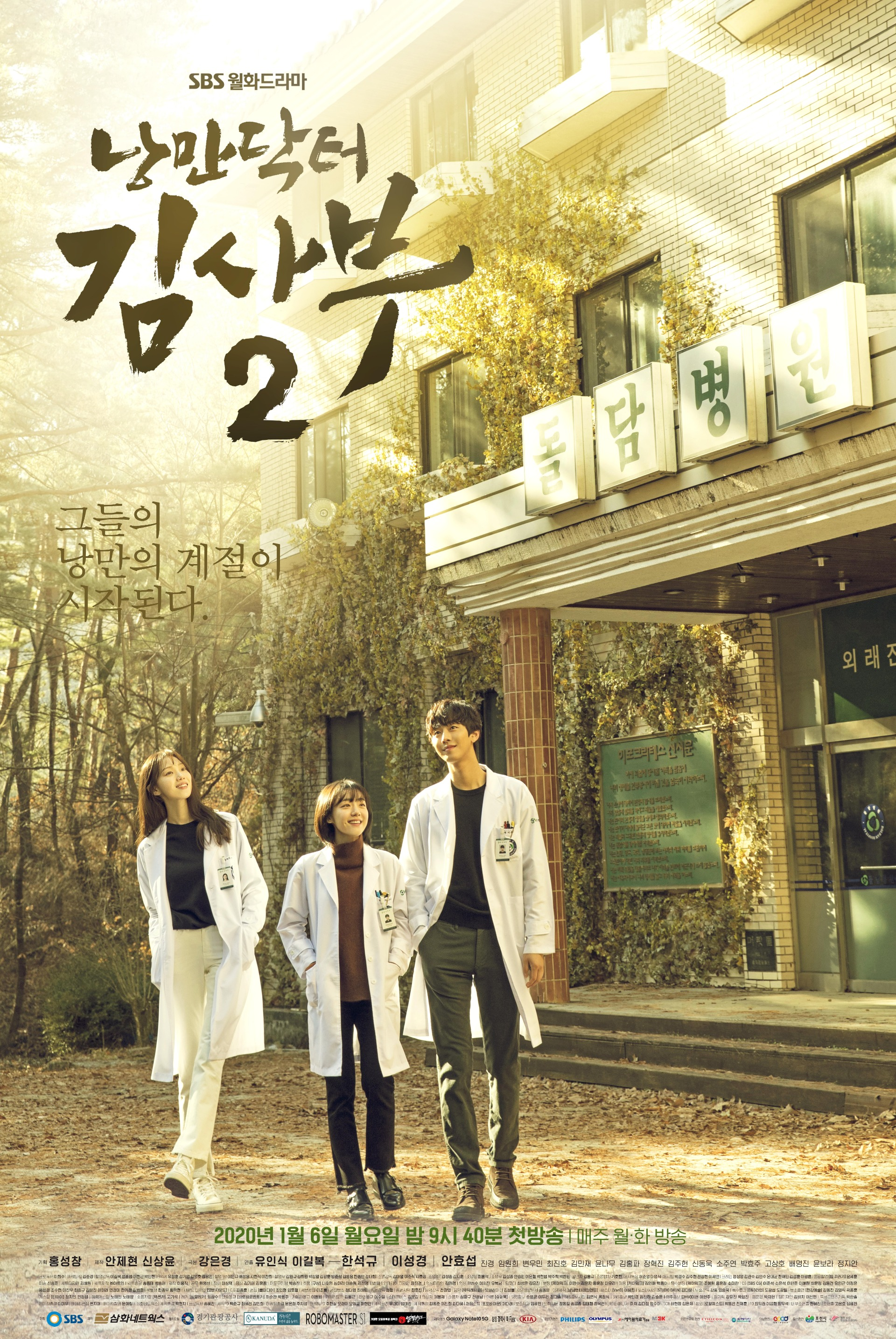 Dr Romantic 2 Offical Poster