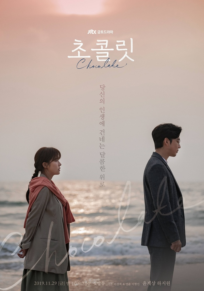 Chocolate Korean Drama Poster