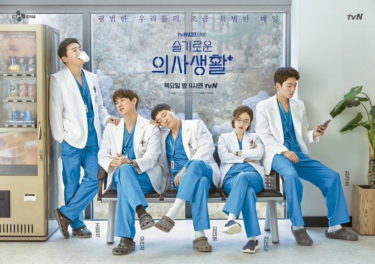 Hospital Playlist K-Drama 2020 Cast