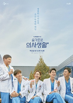 Hospital Playlist K-Drama 2020 Official Poster