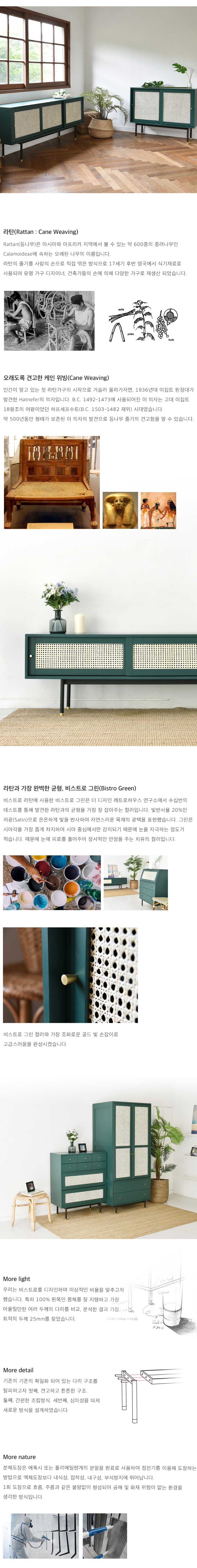 Bistro_Rattan_Chest_of_Drawers_specs_by_born_in_colour
