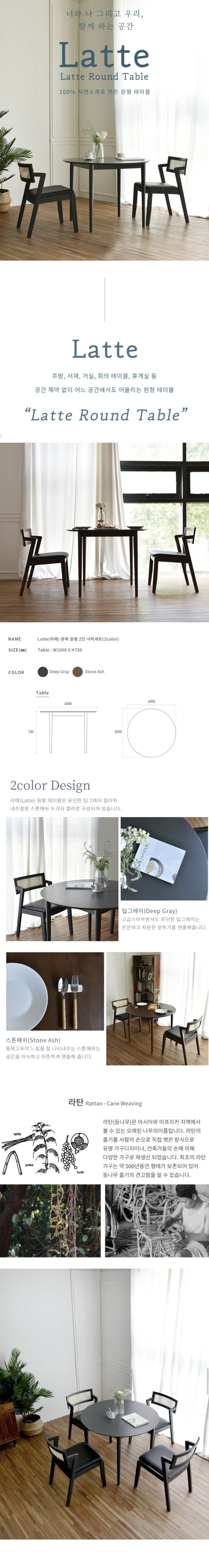 Latte_Round_Table_specs_by_born_in_colour