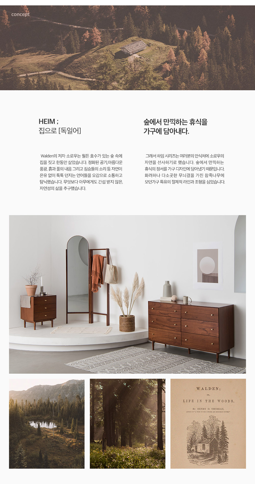 Heim_Forrest_Walnut_Partition_Shelf_Cabinet_specs_by_Born_in_colour