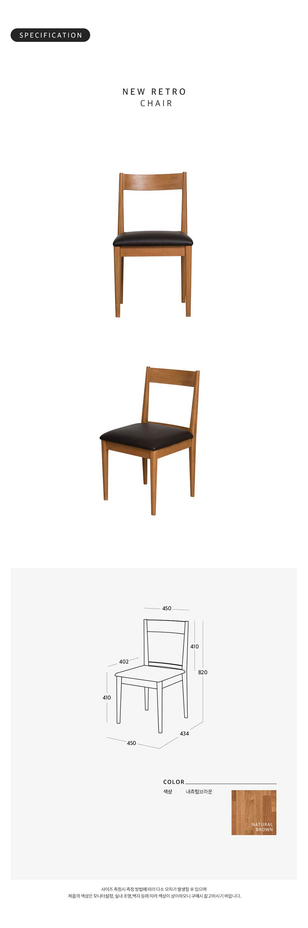 New_Retro_Dining_Chair_Singapore_Furniture_Online_Specification_1_by_born_in_colour